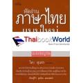 หัดอ่านภาษาไทยแบบใหม่ ฉบับสมบูรณ์ เล่ม 7