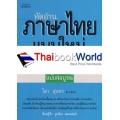 หัดอ่านภาษาไทยแบบใหม่ ฉบับสมบูรณ์ เล่ม 4