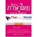 หัดอ่านภาษาไทยแบบใหม่ ฉบับสมบูรณ์ เล่ม 6