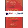 พจนานุกรมจีน-ไทย ฉบับคำใช้บ่อย