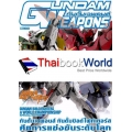 Gundam Weapons Gundam Build Fighters A World Championship Special Edition
