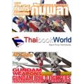 Gundam Weapons Gundam Build Fighters Honoo-No Kyoukasyo