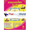 นวดแผนไทย ไทเก๊ก
