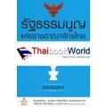 รัฐธรรมนูญแห่งราชอาณาจักรไทย พุทธศักราช 2560 พร้อมหัวข้อเรื่องทุกมาตรา ฉบับสมบูรณ์