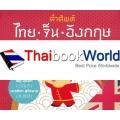 คำศัพท์ไทย-จีน-อังกฤษ