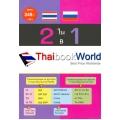 2 ใน 1 พจนานุกรม ไทย-รัสเซีย/รัสเซีย-ไทย สำหรับคนไทยและคนรัสเซีย