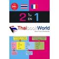 2 ใน 1 พจนานุกรม ไทย-ฝรั่งเศส / ฝรั่งเศส-ไทย สำหรับคนไทยและคนฝรั่งเศส