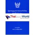 รัฐธรรมนูญแห่งราชอาณาจักรไทย พุทธศักราช 2560 (เล่มกลาง)