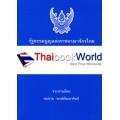 รัฐธรรมนูญแห่งราชอาณาจักรไทย พุทธศักราช 2560 (เล่มเล็ก)