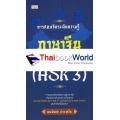 การสอบวัดระดับความรู้ภาษาจีน ระดับ 3 (HSK3)
