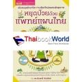 หยุดป่วยด้วยแพทย์แผนไทย