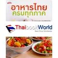 อาหารไทย ครบทุกภาค