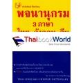 พจนานุกรม 3 ภาษา ไทย-อังกฤษ-จีน ฉบับนักเรียน-นักศึกษา : Thai-English-Chinese Dictionary