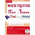 พจนานุกรม จีน-ไทย ฉบับสมัยใหม่ : New Age Chinese-Thai Dictionary