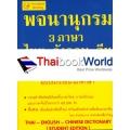 พจนานุกรม 3 ภาษา ไทย-อังกฤษ-จีน ฉบับนักเรียน-นักศึกษา : Thai-English-Chinese Dictionary (Student Edition)