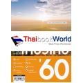 แผนที่และคู่มือเที่ยวไทย '60