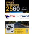 แผนที่ทางหลวง 2560 ฉบับภาษาไทย