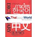 Dictionary 5 ภาษา ชุด ชีวิตประจำวัน : Daily Life
