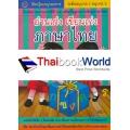 อ่านเก่ง เขียนเก่ง ภาษาไทย