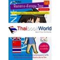 เรียนรู้คำศัพท์ จีนกลาง-อังกฤษ-ไทย พร้อมภาพประกอบ