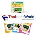 ชุด เรียนรู้เสริมพัฒนาการสำหรับเด็กปฐมวัย 3-4 ปี (เทอม 1) (Book Set)