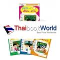 ชุด เรียนรู้เสริมพัฒนาการสำหรับเด็กปฐมวัย 4-5 ปี (เทอม 1) (Book Set)