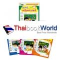 ชุด เรียนรู้เสริมพัฒนาการสำหรับเด็กปฐมวัย 4-5 ปี (เทอม 2) (Book Set)