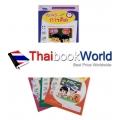 ชุด เรียนรู้เสริมพัฒนาการสำหรับเด็กปฐมวัย 5-6 ปี เรียนรู้การคิด เล่ม 1 (Book Set)