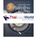 อาหารที่หายไป กับข้าวไทย แกงไทย