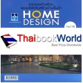 New Home Design Vol.10 (ปกแข็ง)