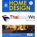Home Design Vol.11 รวมแบบบ้านสวยของบริษัทรับสร้างบ้านชั้นนำ : พื้นที่ใช้สอยมากกว่า 350 ตารางเมตร