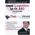 กลยุทธ์ Logistics รุก-รับ AEC และการค้าชายแดน
