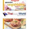 Kids Chef Cook Book สูตรอร่อย เมนูเชฟน้อย