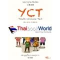 พจนานุกรม จีน-ไทย ฉบับ YCT
