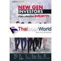 New Gen Investors ต้นแบบเลือดใหม่อสังหาฯ