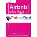 Airbnb 'เปลี่ยนห้องว่างให้ทำเงิน'