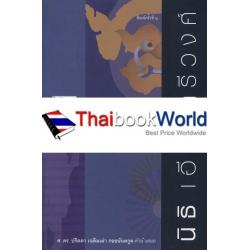 โขน, คาราบาว, น้ำเน่าและหนังไทย ว่าด้วยเพลง, ภาษา เเละนานามหรสพ