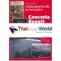 Concrete Repair and Maintenance Illustrated : การซ่อมแซมคอนกรีตและการซ่อม ฉบับภาษาไทย