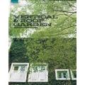 Vertical & roof garden จัดสวนสวยบนผนังและหลังคา (ปกแข็ง)
