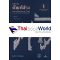 อภิธานศัพท์ช่างสถาปัตยกรรมไทย เล่ม 1 กระบวนการออกแบบสถาปัตยกรรมไทย (ปกแข็ง)
