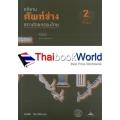 อภิธานศัพท์ช่างสถาปัตยกรรมไทย เล่ม 2 องค์ประกอบ 'ส่วนฐาน' (ปกแข็ง)