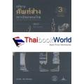 อภิธานศัพท์ช่างสถาปัตยกรรมไทย เล่ม 3 องค์ประกอบ 'ส่วนเรือน' (ปกแข็ง)