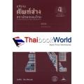 อภิธานศัพท์ช่างสถาปัตยกรรมไทย เล่ม 4 องค์ประกอบ 'ส่วนหลังคา' (ปกแข็ง)