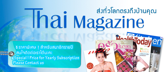 Thai Magazine Subscription