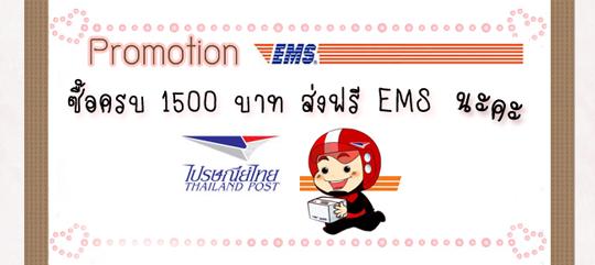 Shop 1500 Free EMS