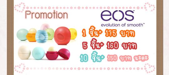 eos lip balm Promotion ราคาพิเศษ