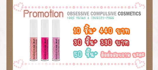 ขายส่ง OCC Lip Tar RTW ราคา Wholesale