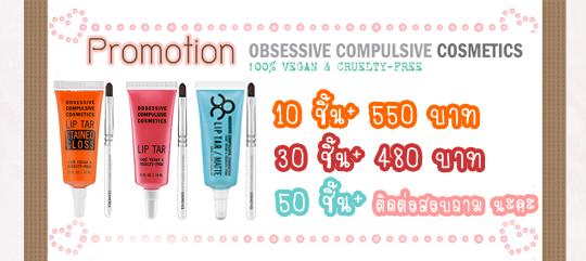ขายส่ง OCC Lip Tar ราคา Wholesale